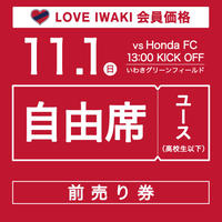 【LOVE IWAKI会員限定前売券】JFL第26節 vs Honda FC/自由席/ユース(高校生以下)