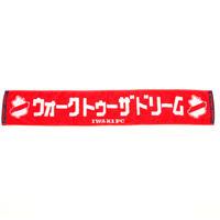 いわきFC/UAマフラータオル(WALK TO THE DREAM)