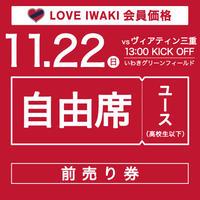 【LOVE IWAKI会員限定前売券】JFL第29節 vs ヴィアティン三重/自由席/ユース(高校生以下)