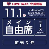 【LOVE IWAKI会員限定前売券】JFL第26節 vs Honda FC/メイン自由席/ユース(高校生以下)