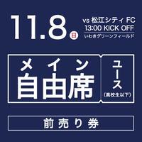 【一般前売券】JFL第27節 vs 松江シティFC/メイン自由席/ユース(高校生以下)