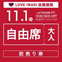【LOVE IWAKI会員限定前売券】JFL第26節 vs Honda FC/自由席/大人