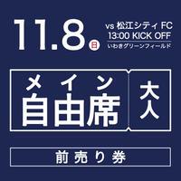 【一般前売券】JFL第27節 vs 松江シティFC/メイン自由席/大人