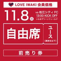 【LOVE IWAKI会員限定前売券】JFL第27節 vs 松江シティFC/自由席/ユース(高校生以下)