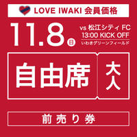 【LOVE IWAKI会員限定前売券】JFL第27節 vs 松江シティFC/自由席/大人
