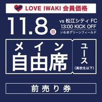 【LOVE IWAKI会員限定前売券】JFL第27節 vs 松江シティFC/メイン自由席/ユース(高校生以下)