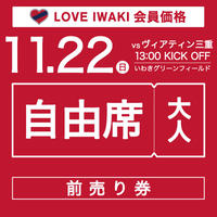 【LOVE IWAKI会員限定前売券】JFL第29節 vs ヴィアティン三重/自由席/大人