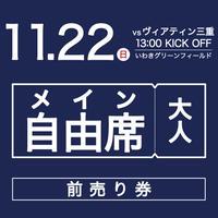 【一般前売券】JFL第29節 vs ヴィアティン三重/メイン自由席/大人