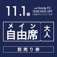 【一般前売券】JFL第26節 vs Honda FC/メイン自由席/大人