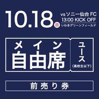 【一般前売券】JFL第24節 vs ソニー仙台FC/メイン自由席/ユース(高校生以下)