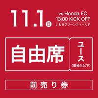 【一般前売券】JFL第26節 vs Honda FC/自由席/ユース(高校生以下)