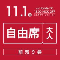【一般前売券】JFL第26節 vs Honda FC/自由席/大人