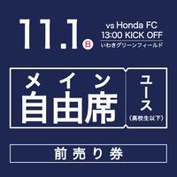 【一般前売券】JFL第26節 vs Honda FC/メイン自由席/ユース(高校生以下)
