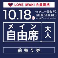 【LOVE IWAKI会員限定前売券】JFL第24節 vs ソニー仙台FC/メイン自由席/大人