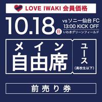 【LOVE IWAKI会員限定前売券】JFL第24節 vs ソニー仙台FC/メイン自由席/ユース(高校生以下)