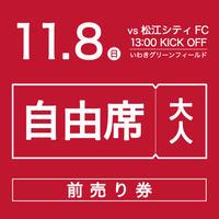 【一般前売券】JFL第27節 vs 松江シティFC/自由席/大人