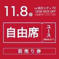 【一般前売券】JFL第27節 vs 松江シティFC/自由席/ユース(高校生以下)