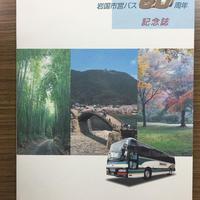 2000年発行:岩国市営バス60周年 記念誌