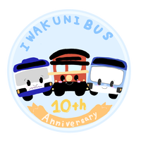 2019年製作:いわくにバス10周年エンブレム