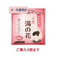 【メール便発送】天然湯の花 3包  15g×3包              00017