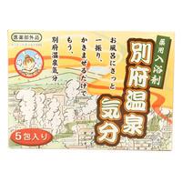 薬用入浴剤 別府温泉気分 25g×5包【医薬部外品】   01311