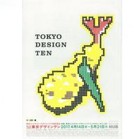 「東京デザインテン 東京ミッドタウン・デザインハブ10週年記念 第65回企画展」フライヤー