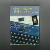 マイクロコンピュータ活用マニュアル〈上〉I/Oテクニック編