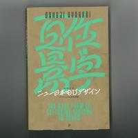 作字百景 ニュー日本もじデザイン