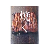 焼く 日本料理 素材別炭火焼きの技法
