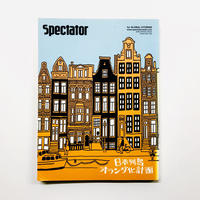 Spectator Vol.18 日本列島オランダ化計画