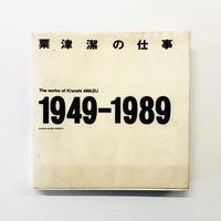 粟津潔の仕事 1949‐1989
