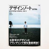 デザインノート EXTRA good design company 水野学