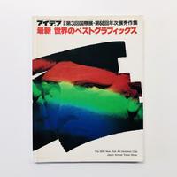 アイデア 90年4月号別冊 最新 世界のベストグラフィックス
