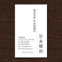 オリジナルデザイン名刺片面モノクロ100枚