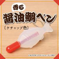 <香る>醤油鯛ペン(ケチャップいろ)【スタッフセレクト商品】