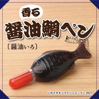 <香る>醤油鯛ペン(醤油いろ)【スタッフセレクト商品】