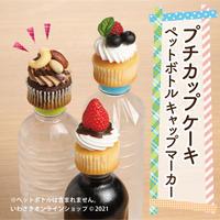 ペットボトルキャップマーカー プチカップケーキ(3種)
