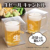 生ビールキャンドル【スタッフセレクト商品】