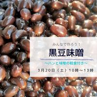 3月20日(土)10時〜13時 みんなで作ろう!黒豆味噌 〜パンと味噌の軽食付き〜