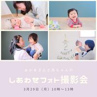3月29日(月)10時〜13時 おかあさんと赤ちゃんのしあわせフォト撮影会