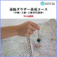【通信講座】遠隔ダウザー養成コース(中級+上級+上級専門講座)