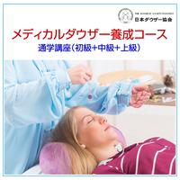 メディカルダウザー養成コース(通学講座:初級+中級+上級)10/15(火)・16(水)10:30~