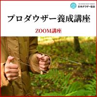 【Zoom講座】中級講座「プロダウザー養成講座」5月26日(水)13:00~16:00