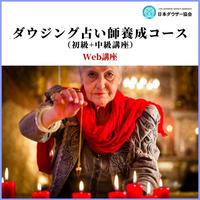 【通信講座】ダウジング占い師養成コース(初級+中級講座)