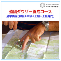遠隔ダウザー養成コース(初級+中級+上級+上級専門講座)10/22(火)・23(水)・24(木)