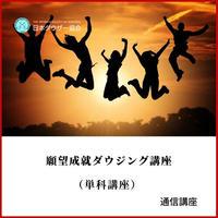 【通信講座】願望成就ダウジング講座(単科講座)