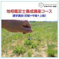 地相鑑定士養成コース(通学講座:初級+中級+上級)9/18(水)・19(木)10:30~