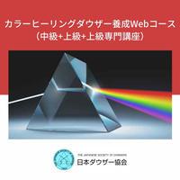 カラーヒーリングダウザー養成Webコース(中級+上級+上級専門講座)