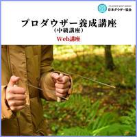 【通信講座】プロダウザー養成講座(中級講座)
