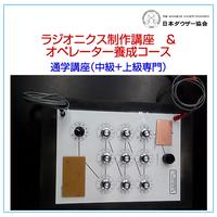 ラジオニクス制作&オペレーター養成コース(中級+上級講座)8/29(木)・30(金)14:00~